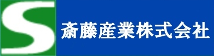 斎藤産業株式会社